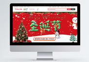 红色圣诞节礼品大促满减淘宝首页图片