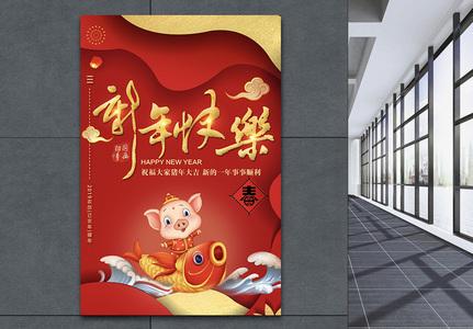 新年快乐春节海报图片