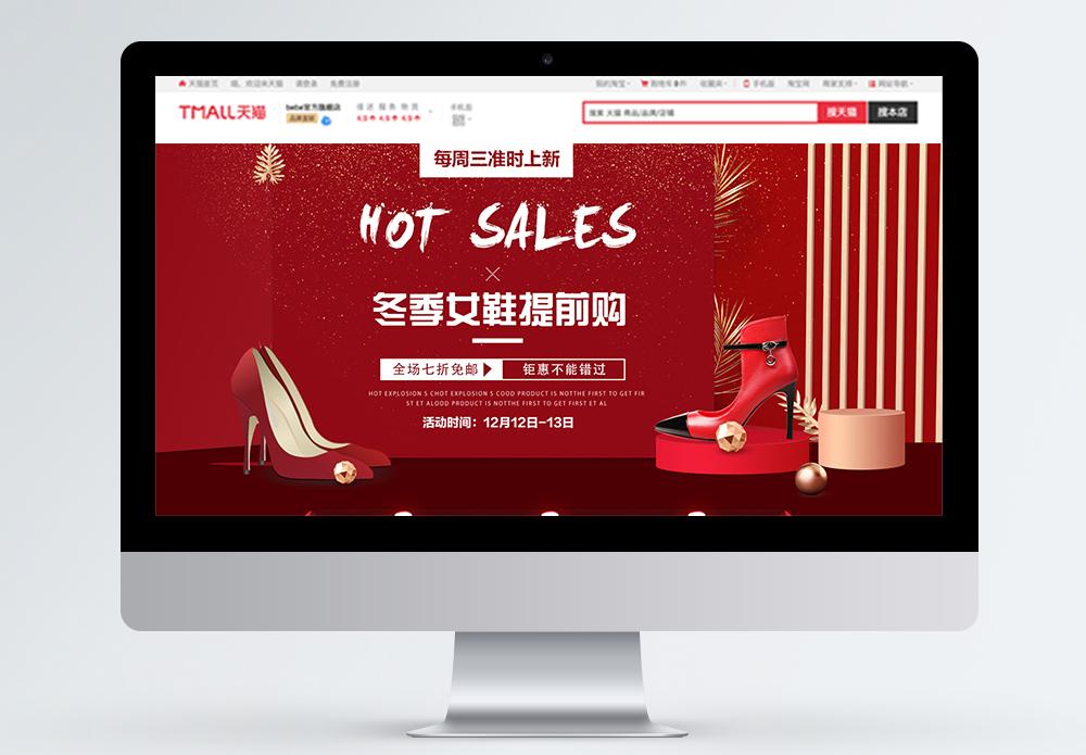 红色简约女鞋促销淘宝首页图片