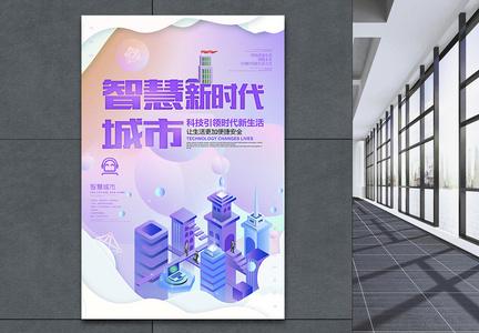 创意紫色2.5D炫彩智慧城市海报设计图片