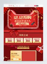 红色双12巅峰钜惠促销淘宝首页图片
