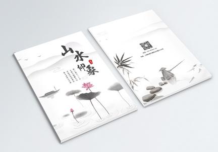 中国风水墨山水印象画册封面设计图片