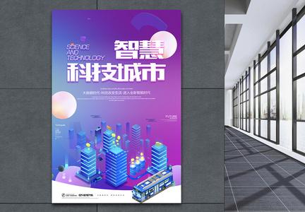 创意2.5D炫彩智慧科技城市科技海报图片