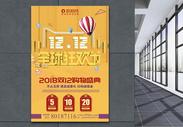 黄色简约双12购物盛典狂欢盛宴优惠促销海报图片