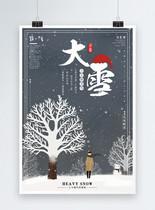 插画风24节气之大雪节气海报图片