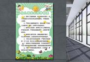 幼儿园安全规章制度图片