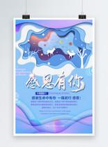 蓝色剪纸风感恩有你海报图片