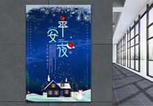 蓝色炫彩圣诞平安夜海报图片
