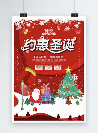 红色圣诞节派礼促销海报
