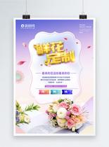 紫色炫彩鲜花定制立体字海报图片