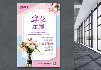 清新鲜花定制海报图片