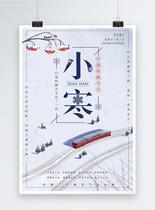 中国传统二十四节气之小寒海报图片