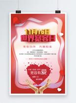 红色剪纸风国际宽容日海报图片