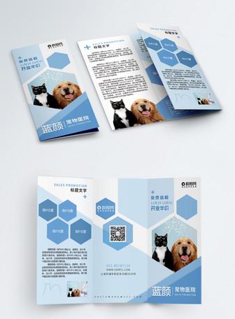 蓝色宠物医院介绍活动宣传三折页