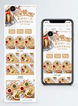 棕色早餐营养早餐早安手机端模板图片
