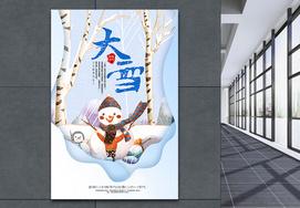 剪纸风24节气大雪海报图片