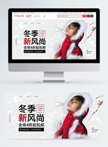 冬季新风尚羽绒服促销淘宝banner图片