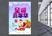 卡通剪纸风圣诞嘉年华海报图片