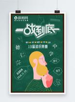 绿色黑板风校园知识竞赛宣传海报图片