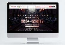 炫酷黑色星期五促销淘宝首页图片