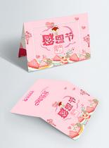 粉色温馨浪漫感恩祝福贺卡图片