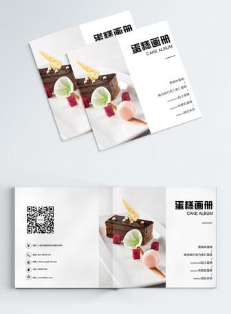 简约大气蛋糕画册封面