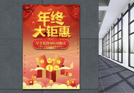 红色喜庆年终大钜惠海报图片