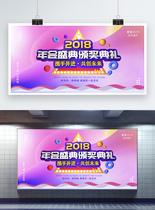 清新唯美多彩年会颁奖典礼展板图片