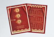红色餐饮店年夜饭菜单宣传单图片