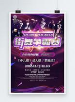 电商风酷炫街舞争霸赛宣传海报图片