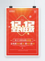 红色大气C4D立体字双12全民狂欢促销海报图片