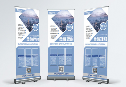 蓝色商务几何金融理财展架图片