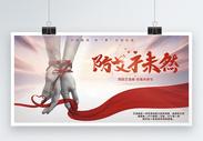 防艾于未然艾滋病展板图片
