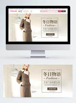 冬季新品上市大衣促销淘宝banner图片