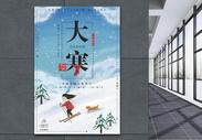 传统二十四节气之大寒海报图片