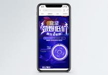 蓝色时尚创意双十二淘宝天猫促销手机端首页图片