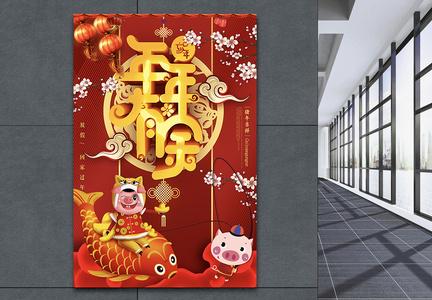 红色年年有余春节祝福海报图片