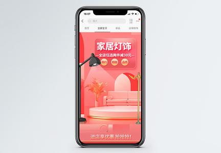 粉色简约欧式家居灯饰促销淘宝手机端模板图片