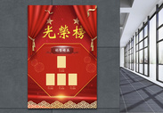 光荣榜海报图片