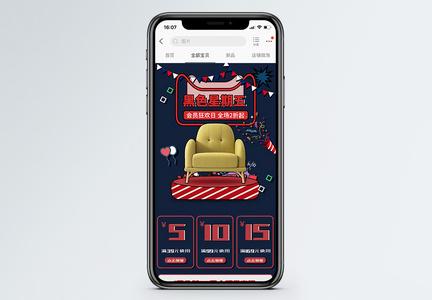 黑色星期五家居沙发促销淘宝手机端模板图片