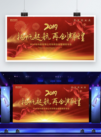 2019年红色喜气企业年会展板