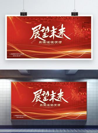 2019红色科技企业年会盛典展板