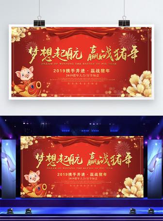 2019年猪年红色喜庆年会展板