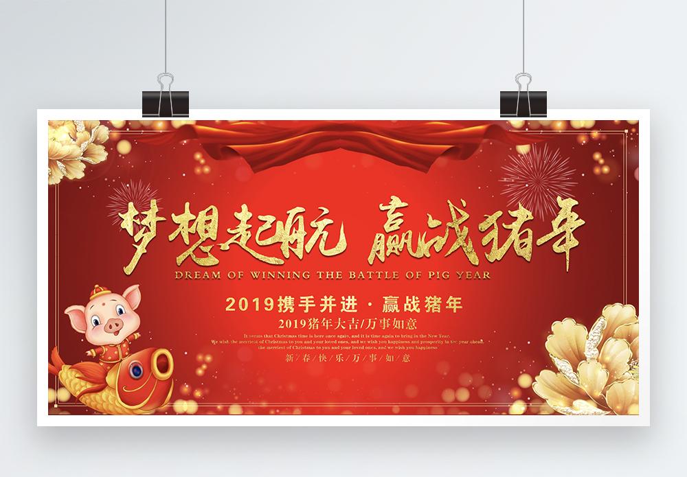 2019年猪年红色喜庆年会展板图片