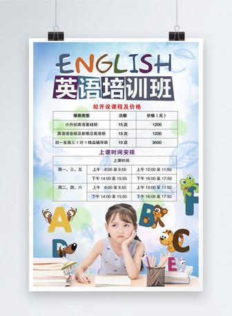 英语培训班海报
