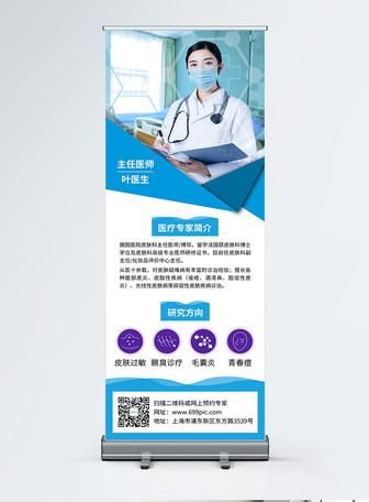 蓝色简洁医疗专家介绍展架