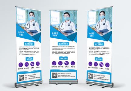 蓝色简洁医疗专家介绍展架图片