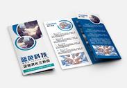 蓝色简约企业文化宣传三折页图片