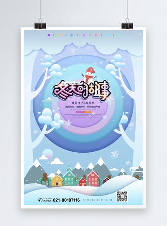 冬天的故事旅行海报