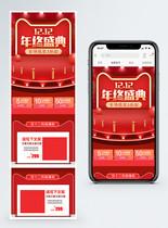红色双12年终盛典促销淘宝手机端模板图片